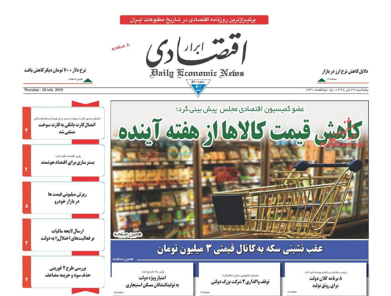 عناوین اخبار روزنامه ابرار اقتصادی در روز پنجشنبه ۲۷ تیر :
