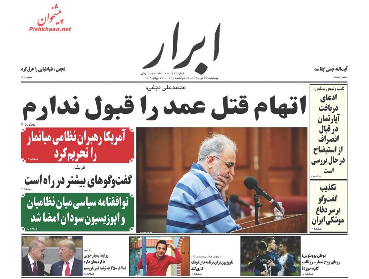 عناوین اخبار روزنامه ابرار در روز پنجشنبه ۲۷ تیر :