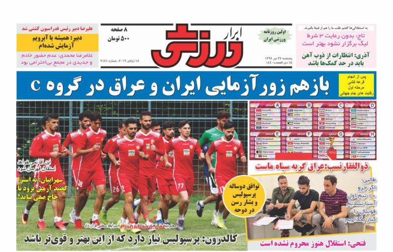 عناوین اخبار روزنامه ابرار ورزشى در روز پنجشنبه ۲۷ تیر
