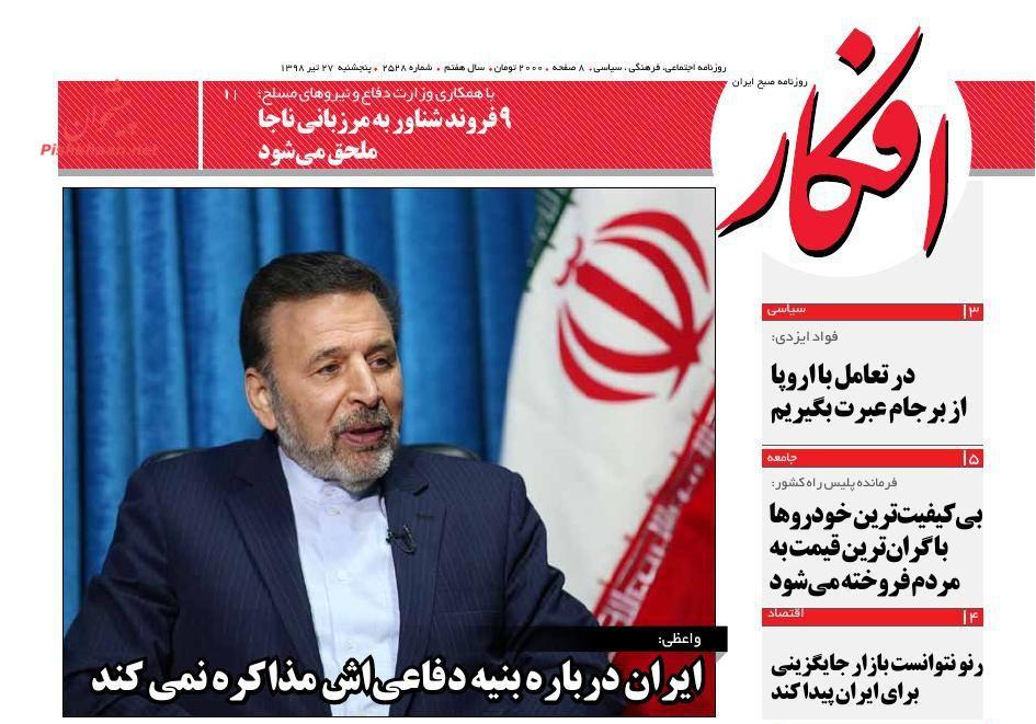 عناوین اخبار روزنامه افکار در روز پنجشنبه ۲۷ تیر :