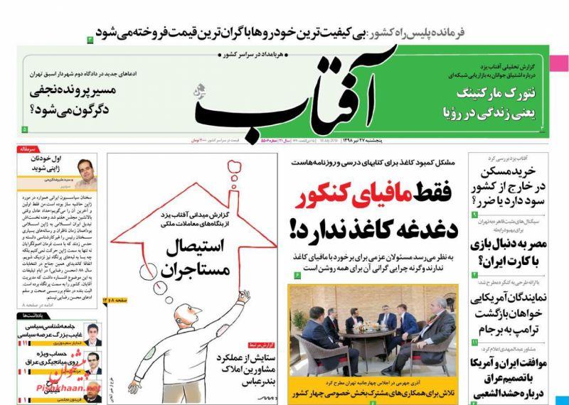 عناوین اخبار روزنامه آفتاب یزد در روز پنجشنبه ۲۷ تیر