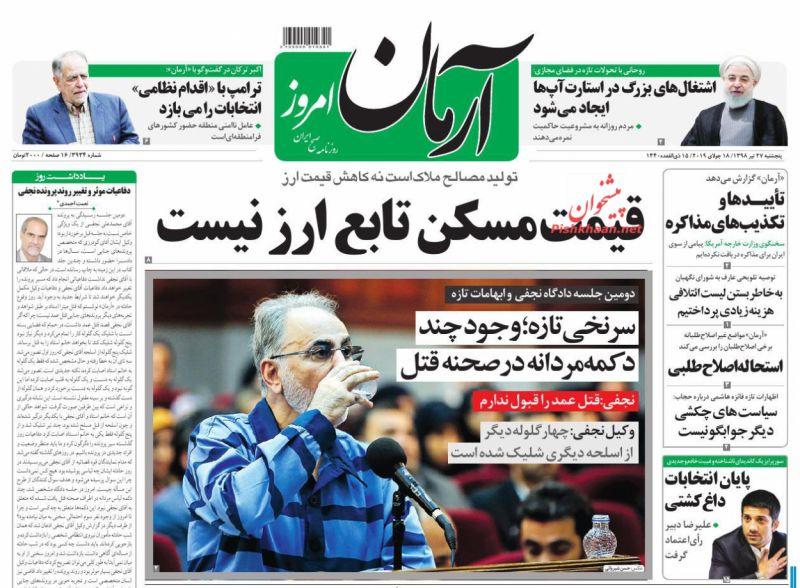 عناوین اخبار روزنامه آرمان امروز در روز پنجشنبه ۲۷ تیر :