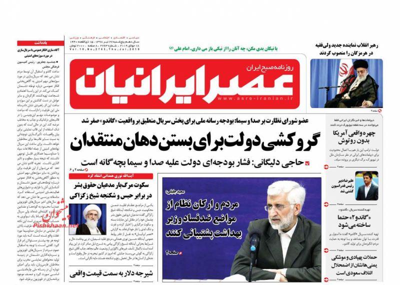 عناوین اخبار روزنامه عصر ایرانیان در روز پنجشنبه ۲۷ تیر :