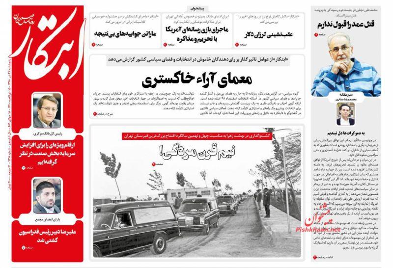 عناوین اخبار روزنامه ابتکار در روز پنجشنبه ۲۷ تیر