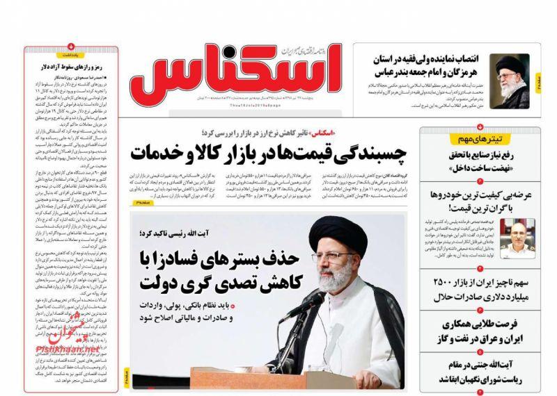 عناوین اخبار روزنامه اسکناس در روز پنجشنبه ۲۷ تیر :
