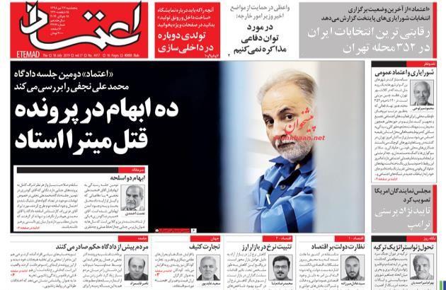 عناوین اخبار روزنامه اعتماد در روز پنجشنبه ۲۷ تیر