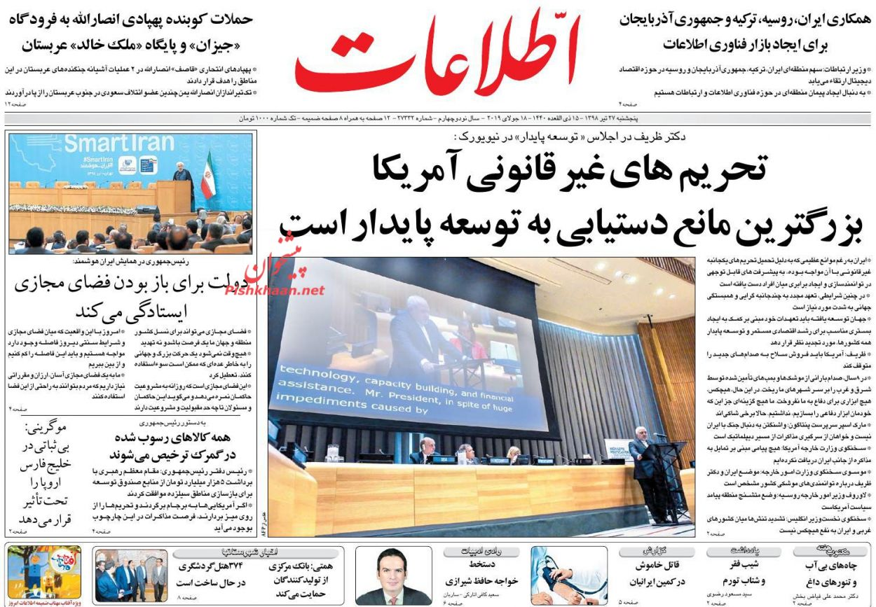 عناوین اخبار روزنامه اطلاعات در روز پنجشنبه ۲۷ تیر :