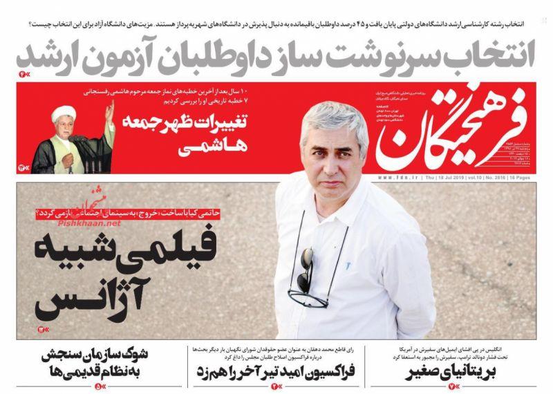 عناوین اخبار روزنامه فرهیختگان در روز پنجشنبه ۲۷ تیر :