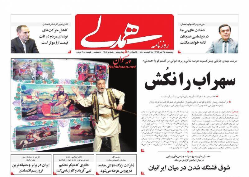 عناوین اخبار روزنامه همدلی در روز پنجشنبه ۲۷ تیر :