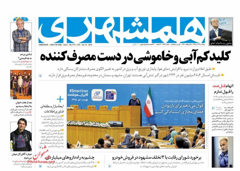 عناوین اخبار روزنامه همشهری در روز پنجشنبه ۲۷ تیر :