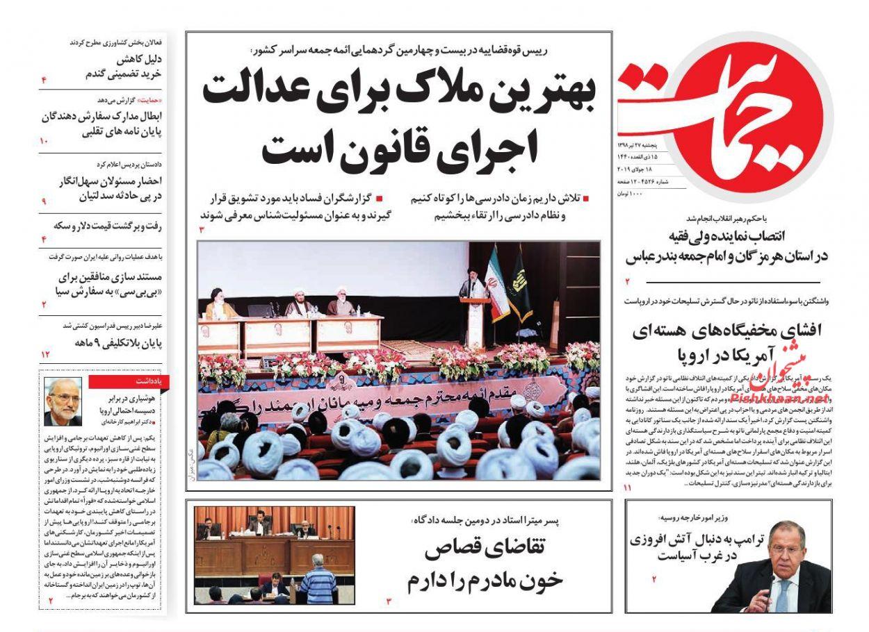 عناوین اخبار روزنامه حمایت در روز پنجشنبه ۲۷ تیر :