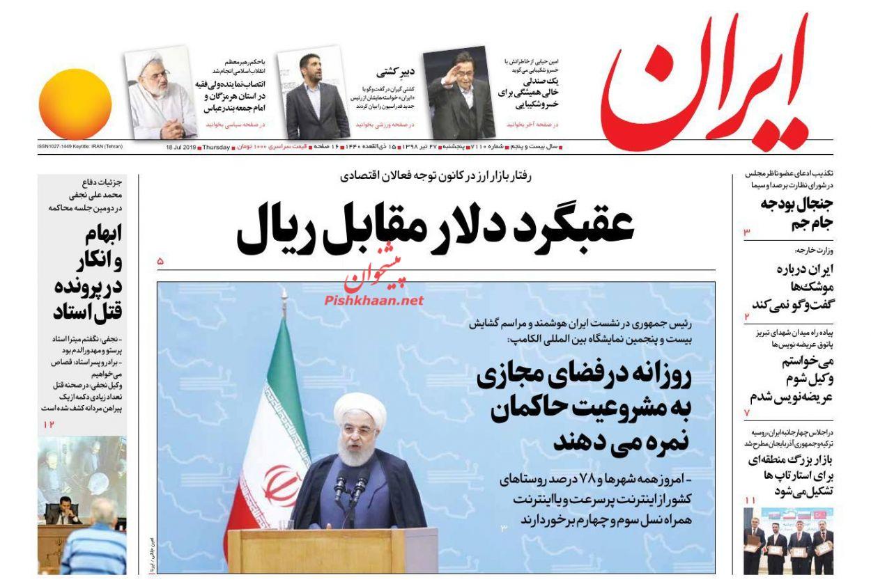 عناوین اخبار روزنامه ایران در روز پنجشنبه ۲۷ تیر :