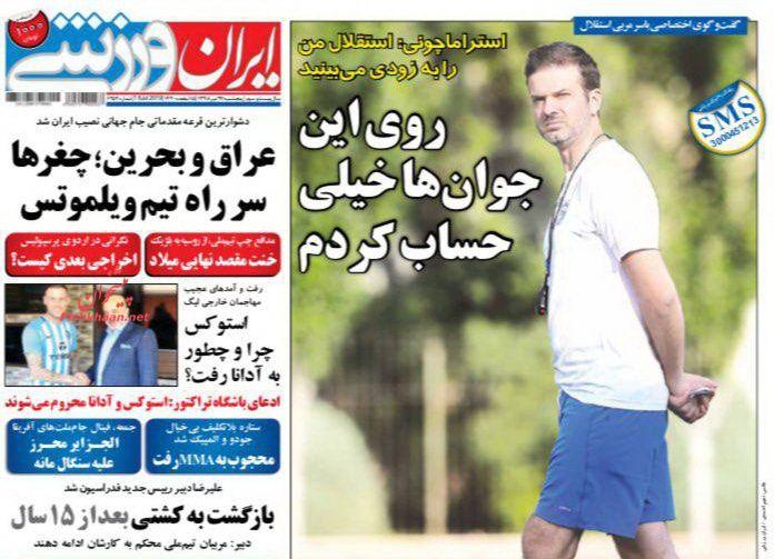 عناوین اخبار روزنامه ایران ورزشی در روز پنجشنبه ۲۷ تیر