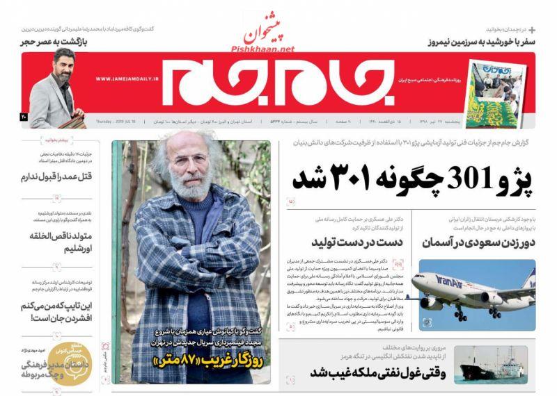 عناوین اخبار روزنامه جام جم در روز پنجشنبه ۲۷ تیر