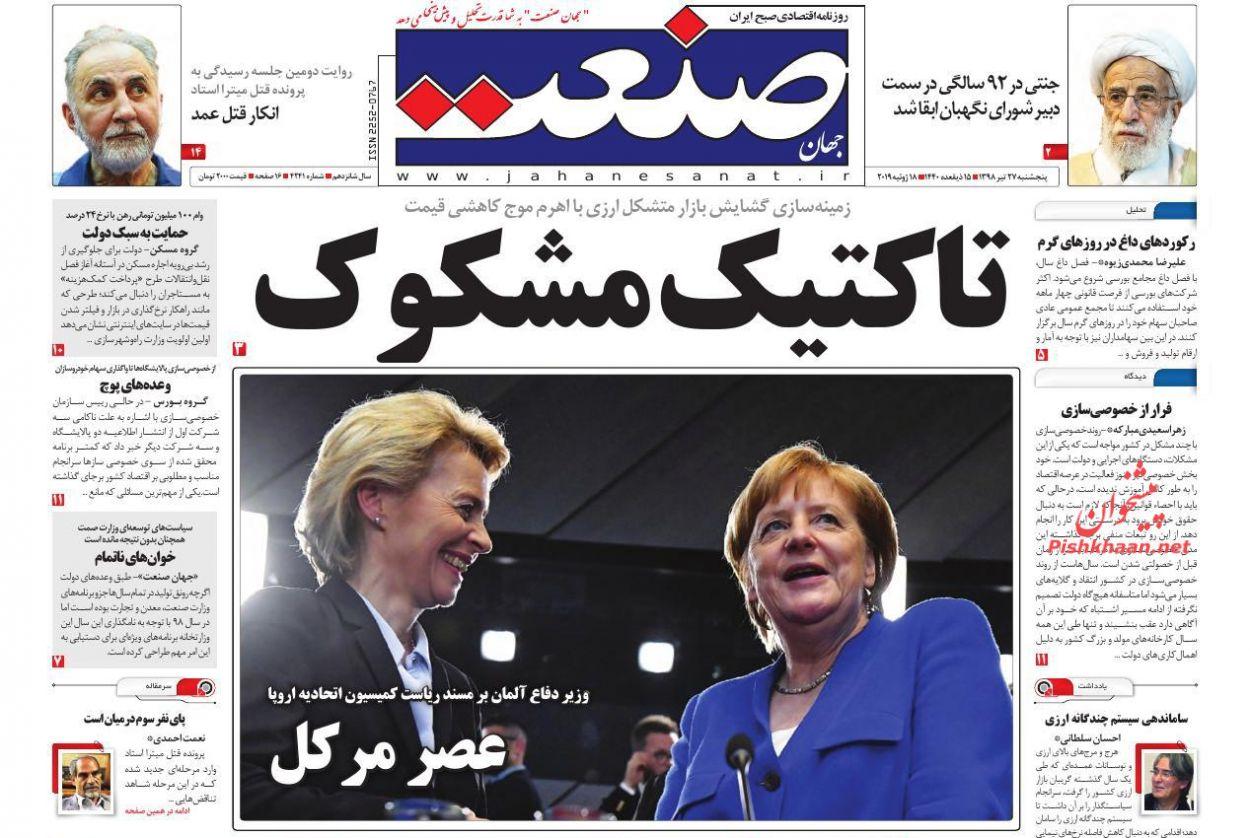 عناوین اخبار روزنامه جهان صنعت در روز پنجشنبه ۲۷ تیر :