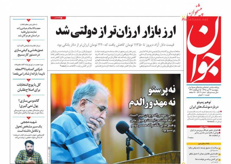 عناوین اخبار روزنامه جوان در روز پنجشنبه ۲۷ تیر