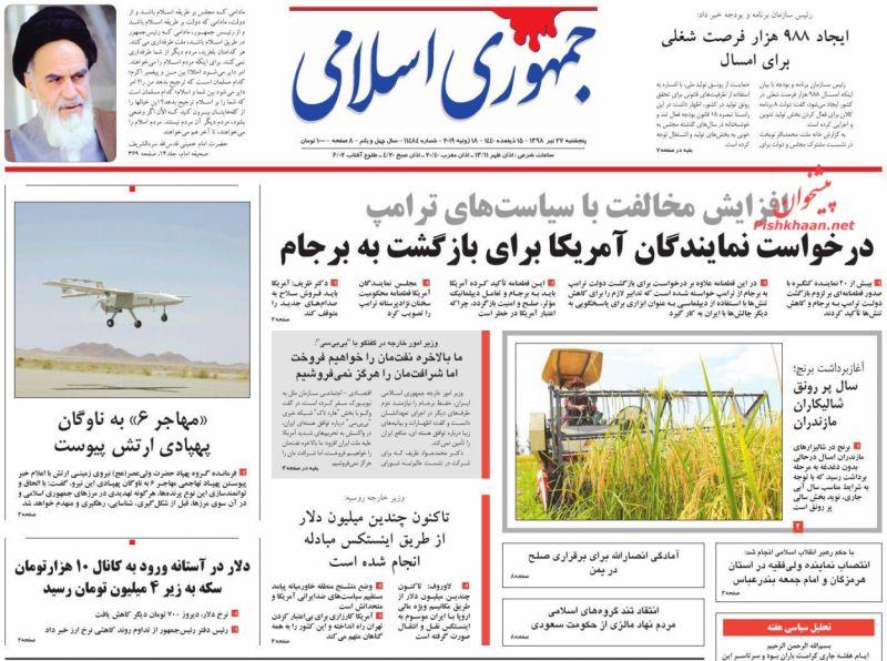 عناوین اخبار روزنامه جمهوری اسلامی در روز پنجشنبه ۲۷ تیر