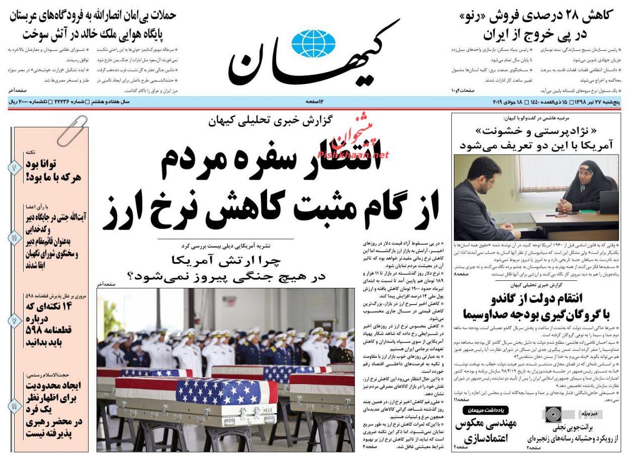 عناوین اخبار روزنامه کيهان در روز پنجشنبه ۲۷ تیر :
