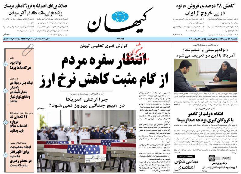 عناوین اخبار روزنامه کيهان در روز پنجشنبه ۲۷ تیر