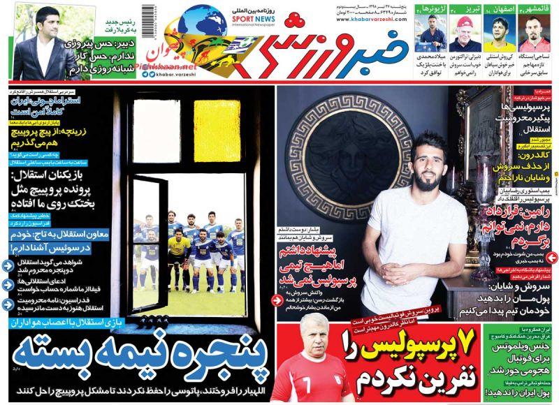 عناوین اخبار روزنامه خبر ورزشی در روز پنجشنبه ۲۷ تیر