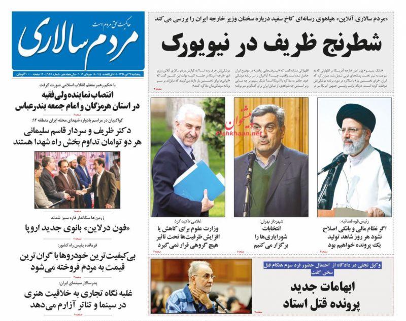 عناوین اخبار روزنامه مردم سالاری در روز پنجشنبه ۲۷ تیر :