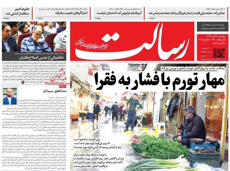 عناوین اخبار روزنامه رسالت در روز پنجشنبه ۲۷ تیر :