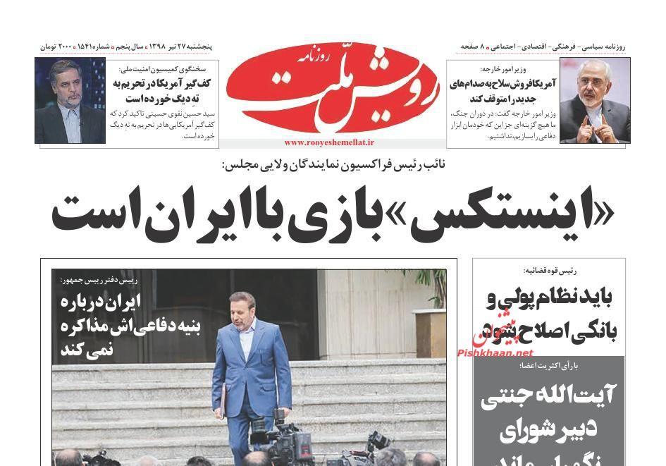 عناوین اخبار روزنامه رویش ملت در روز پنجشنبه ۲۷ تیر :