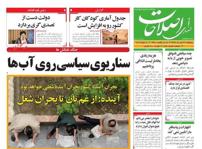 عناوین اخبار روزنامه صدای اصلاحات در روز پنجشنبه ۲۷ تیر