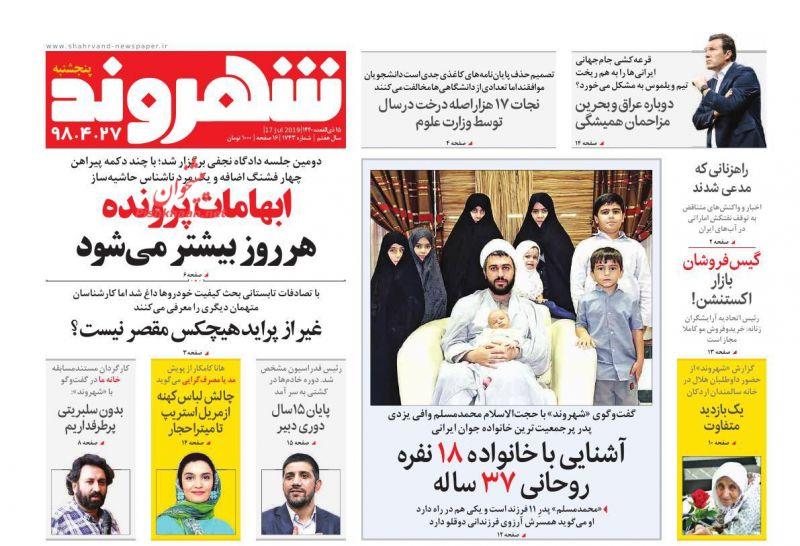 عناوین اخبار روزنامه شهروند در روز پنجشنبه ۲۷ تیر