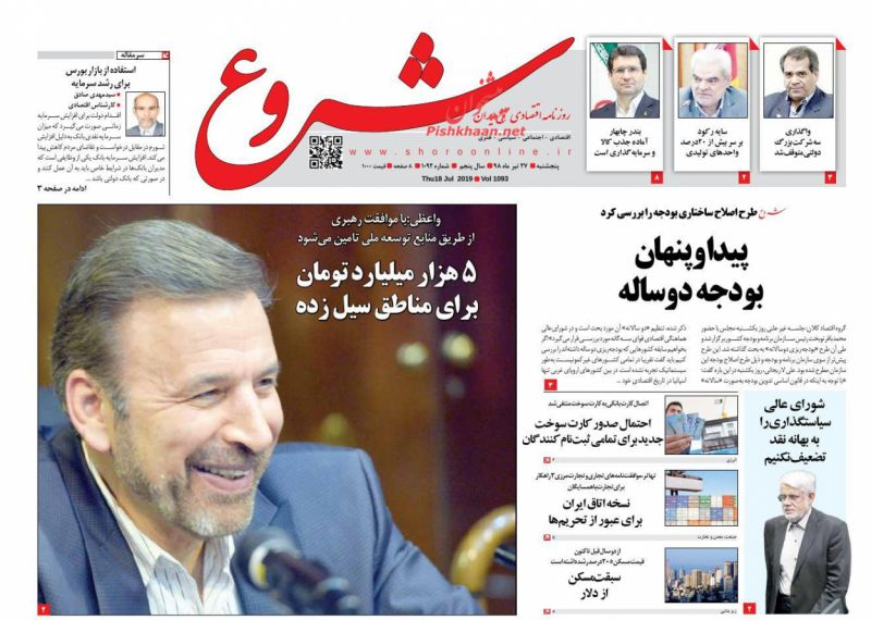 عناوین اخبار روزنامه شروع در روز پنجشنبه ۲۷ تیر :