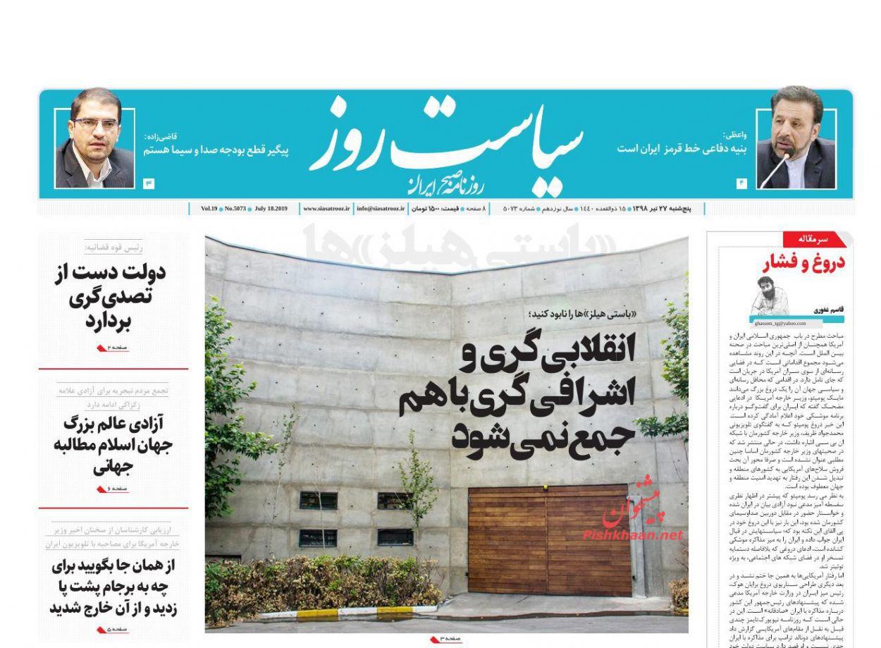 عناوین اخبار روزنامه سیاست روز در روز پنجشنبه ۲۷ تیر :