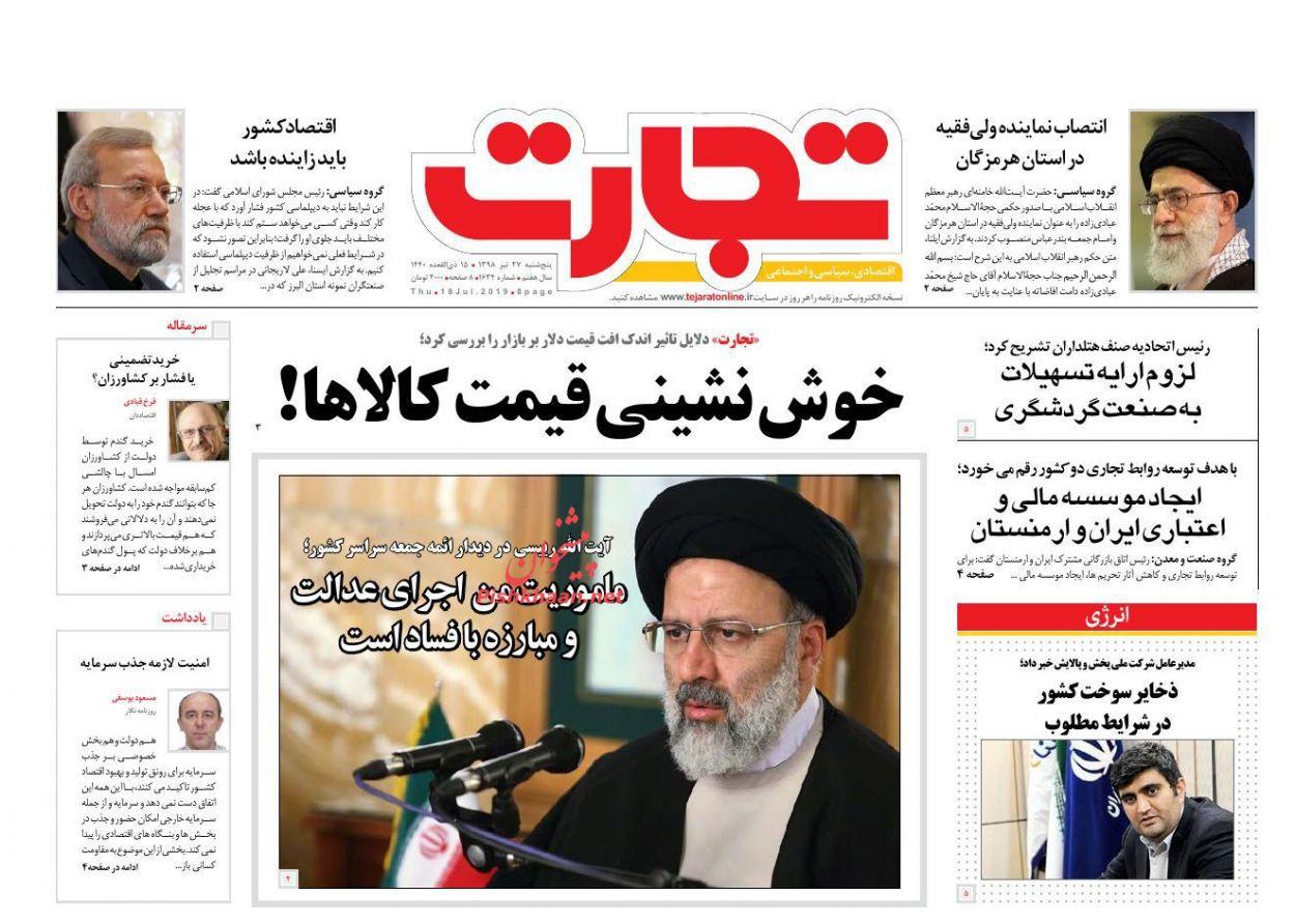 عناوین اخبار روزنامه تجارت در روز پنجشنبه ۲۷ تیر :
