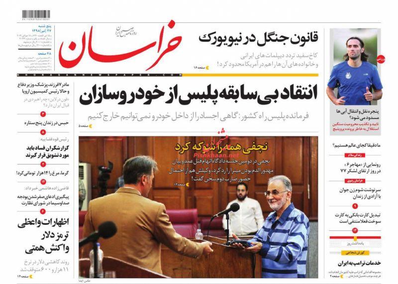 عناوین اخبار روزنامه خراسان در روز پنجشنبه ۲۷ تیر