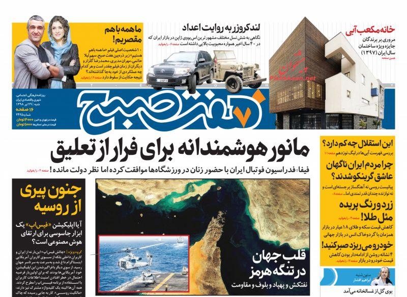 عناوین اخبار روزنامه هفت صبح در روز شنبه ۲۹ تیر :
