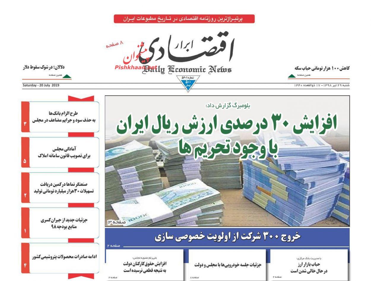 عناوین اخبار روزنامه ابرار اقتصادی در روز شنبه ۲۹ تیر :