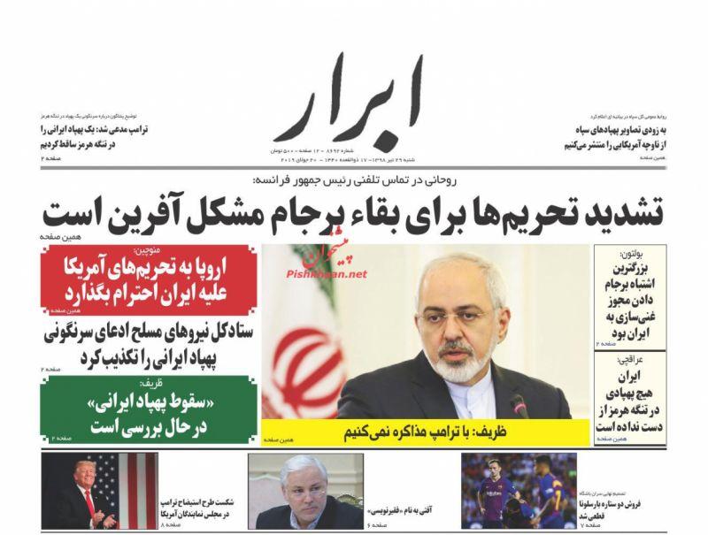 عناوین اخبار روزنامه ابرار در روز شنبه ۲۹ تیر :