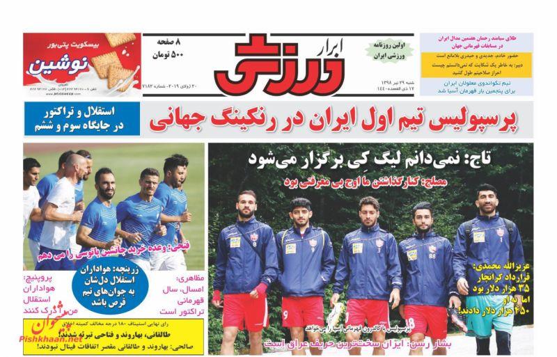 عناوین اخبار روزنامه ابرار ورزشى در روز شنبه ۲۹ تیر