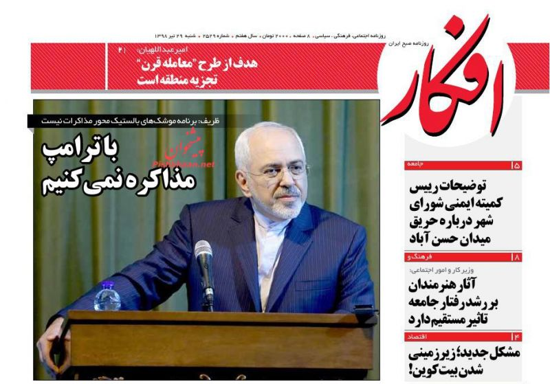 عناوین اخبار روزنامه افکار در روز شنبه ۲۹ تیر :