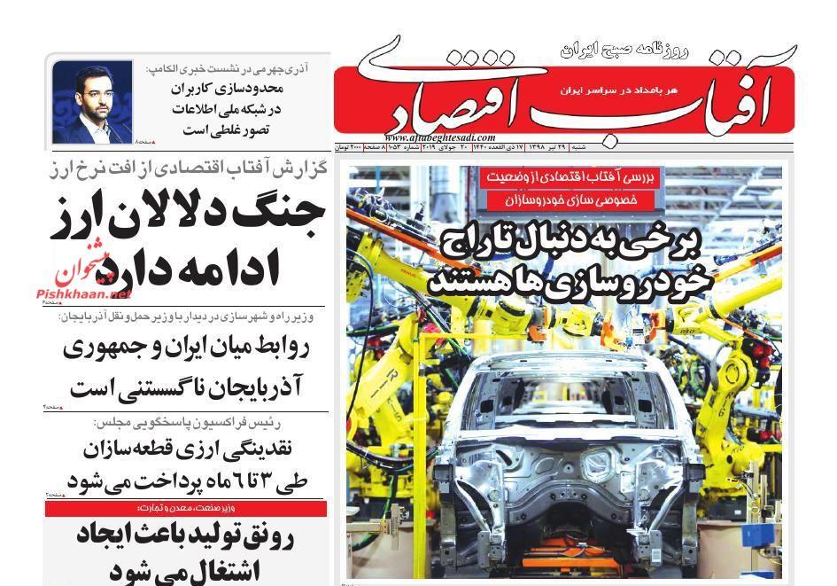 عناوین اخبار روزنامه آفتاب اقتصادی در روز شنبه ۲۹ تیر :
