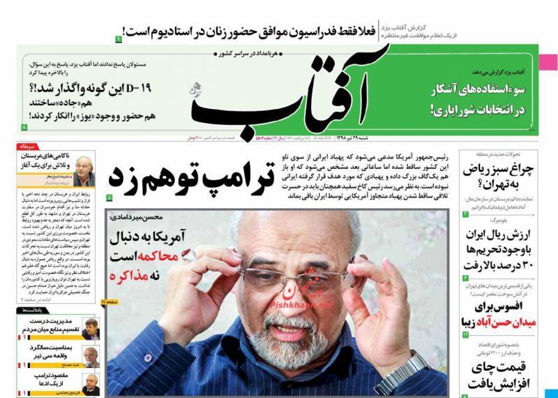 عناوین اخبار روزنامه آفتاب یزد در روز شنبه ۲۹ تیر
