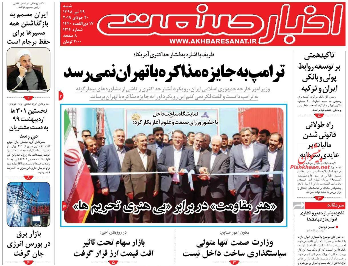 عناوین اخبار روزنامه اخبار صنعت در روز شنبه ۲۹ تیر :