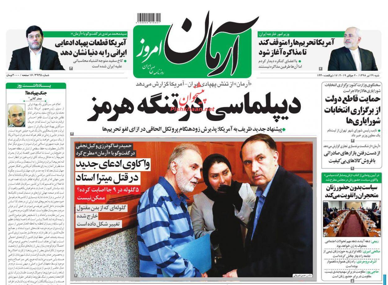 عناوین اخبار روزنامه آرمان امروز در روز شنبه ۲۹ تیر :