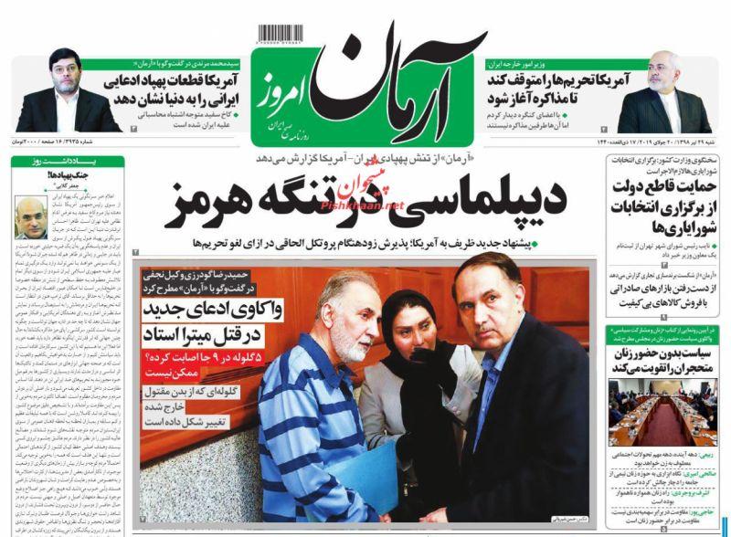 عناوین اخبار روزنامه آرمان امروز در روز شنبه ۲۹ تیر