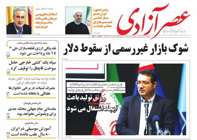 عناوین اخبار روزنامه عصرآزادی در روز شنبه ۲۹ تیر :