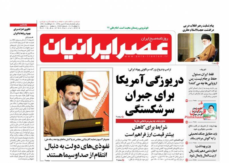 عناوین اخبار روزنامه عصر ایرانیان در روز شنبه ۲۹ تیر :