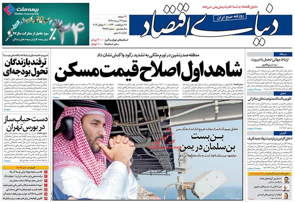 عناوین اخبار روزنامه دنیای اقتصاد در روز شنبه ۲۹ تیر :