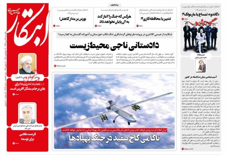 عناوین اخبار روزنامه ابتکار در روز شنبه ۲۹ تیر :