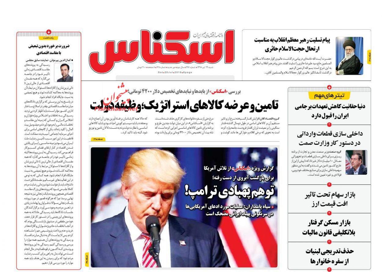عناوین اخبار روزنامه اسکناس در روز شنبه ۲۹ تیر :