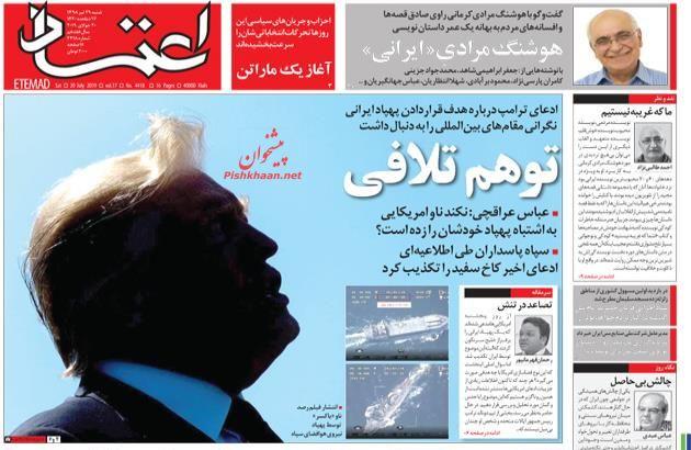 عناوین اخبار روزنامه اعتماد در روز شنبه ۲۹ تیر