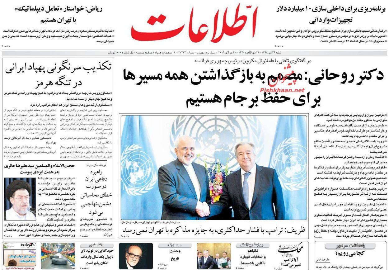 عناوین اخبار روزنامه اطلاعات در روز شنبه ۲۹ تیر :